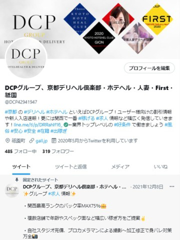 Twitter『DCP』のご案内!!